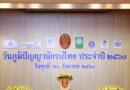 วันภูมิปัญานักรบไทย ประจำปี 2560
