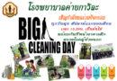 """เชิญกำลังพลร่วมกิจกรรม """"Big Cleaning Day"""""""