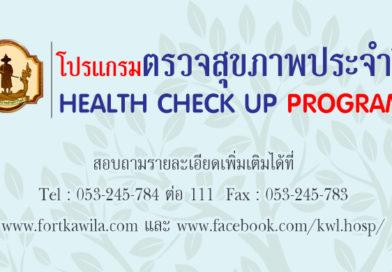 โปรแกรมตรวจสุขภาพประจำปี บุคคลทั่วไป