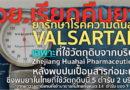 อย.เรียกคืนยา Valsartan ยารักษาโรคความดันโลหิตสูง 5 ตำรับจากจีนหลังพบปนเปื้อนสารก่อมะเร็ง