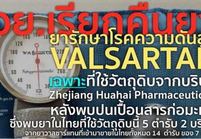 อย. เรียกคืนยา Valsartan ยาความดัน 5 ตำรับจากจีน หลังพบสารก่อมะเร็ง