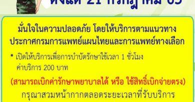 บริการนวดแผนไทย