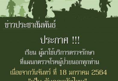 หยุดให้บริการวันกองทัพไทย 18 มกราคม 2564